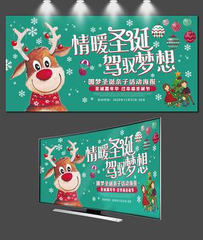 儿童圣诞节活动海报