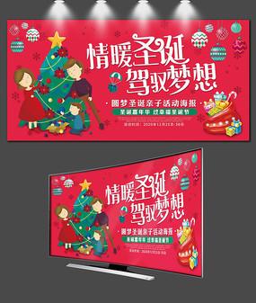 家庭圣诞聚会海报