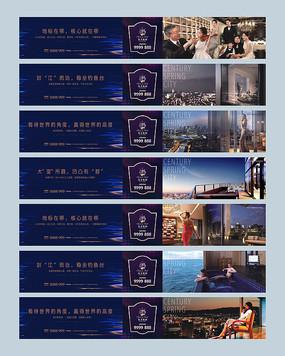 高端房地产商业围档海报