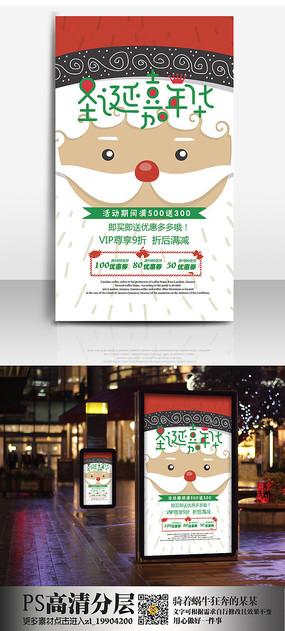 可爱圣诞老人海报