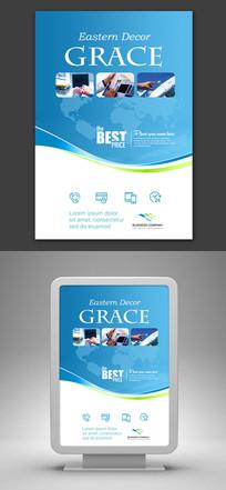 蓝色时尚企业文化宣传海报