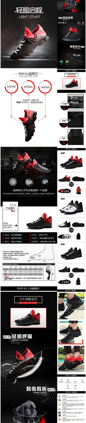 男士运动鞋详情页描述模