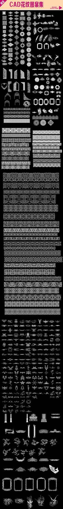 欧式CAD花纹图案集