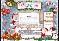 圣诞节小报模板