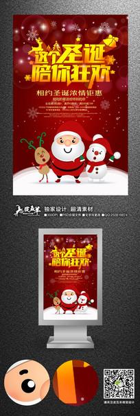 时尚圣诞促销海报