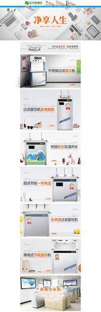 淘宝京东商用饮水机首页PSD