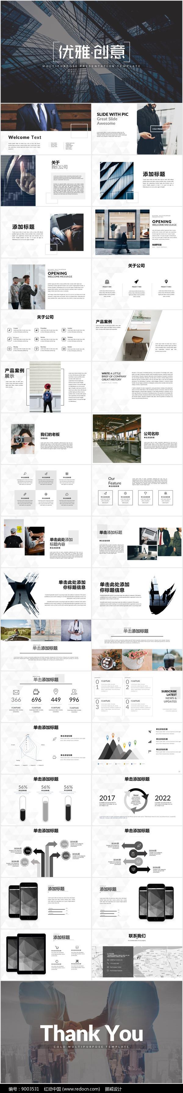 优雅创意企业简介商务PPT图片