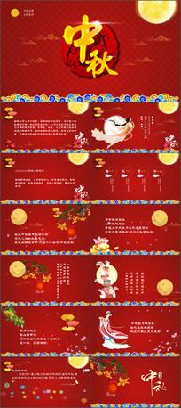 中國傳統文化中秋晚會PPT