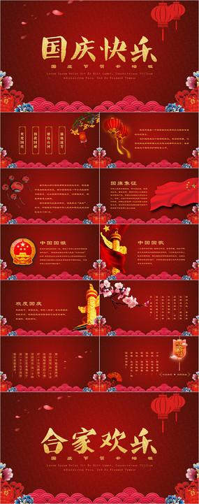 中国风国庆节电子贺卡PPT