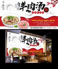 传统羊肉汤餐厅壁画工装背景墙