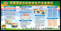 大气安全生产法宣传周