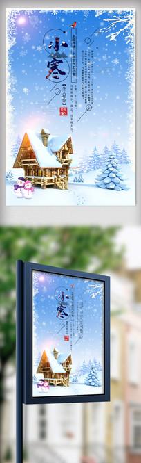 大气时尚小寒24节气海报设计