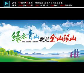 节能环保宣传栏