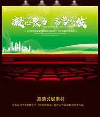 绿色科技会议背景展板