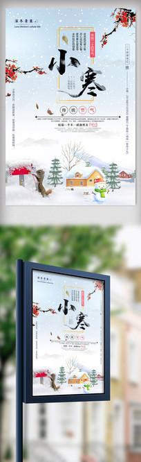 中国风二十四节气之小寒海报