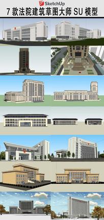法院建筑草图SU模型