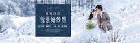 婚纱摄影雪景banner