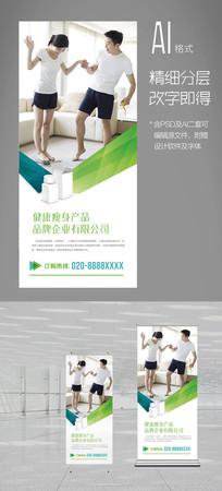 减肥瘦身产品宣传易拉宝X架