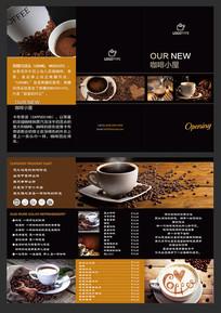 咖啡店三折页设计