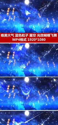 蓝色粒子星空蝴蝶飞舞晚会背景视频