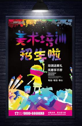 美术培训美术招生海报
