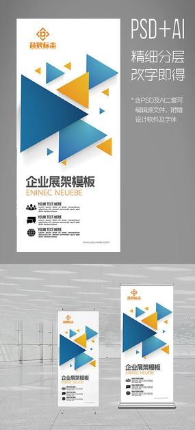 清新简洁商务企业易拉宝X展架