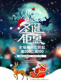 圣诞促销海报设计