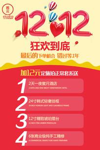 双12红色手机端海报
