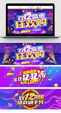 淘宝天猫店铺双12海报设计