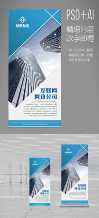 网络科技企业简介易拉宝X展架