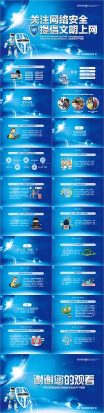 校园网络信息安全教育PPT