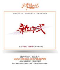 新中式书法字