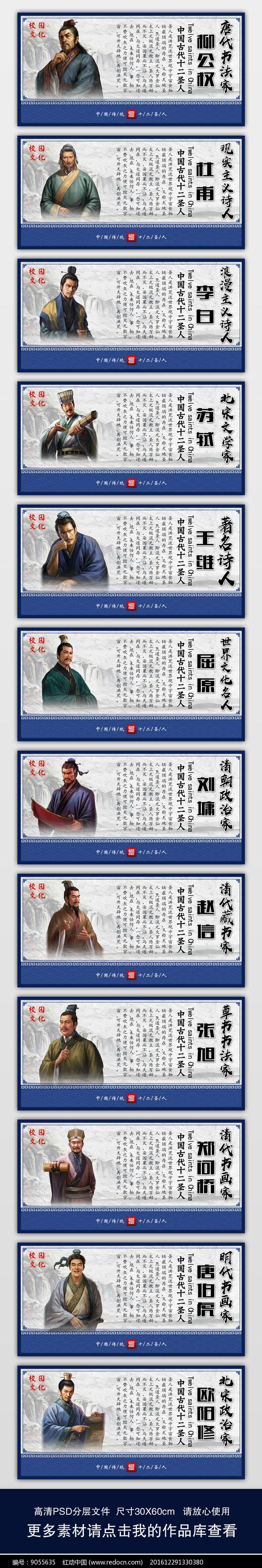 中国古代十二大名人展板挂画图片