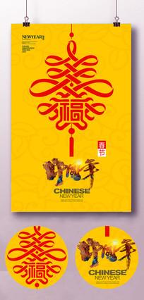 中国结新年海报