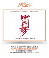 中国梦主题字