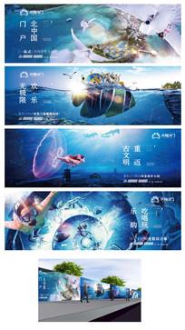 创意地产水上乐园提案广告牌