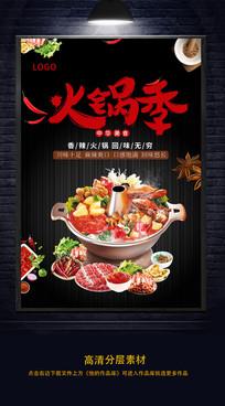 火锅季宣传海报设计