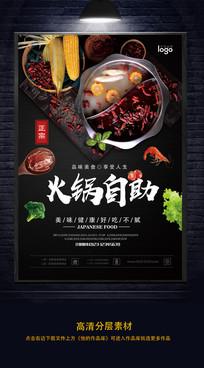 火锅自助海报设计