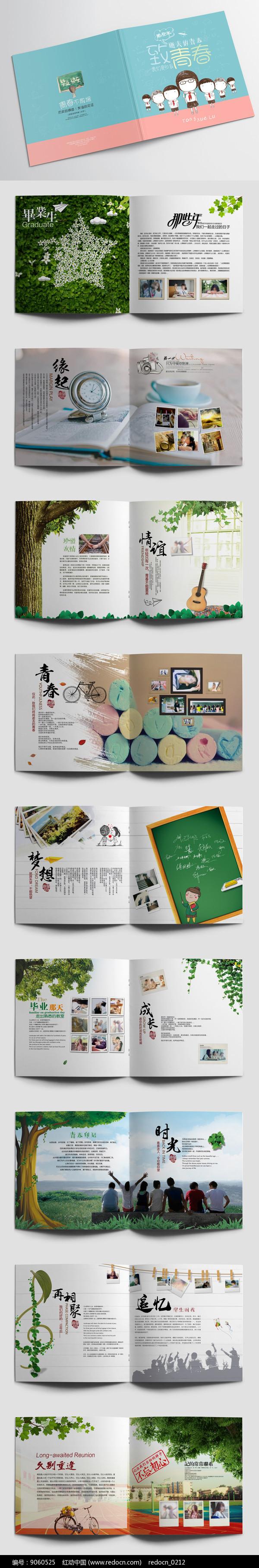 清新同学录毕业纪念册画册图片