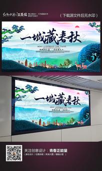 一城藏春秋房地产宣传海报