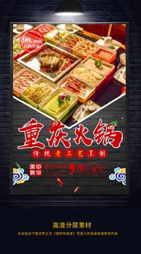 重庆火锅宣传海报