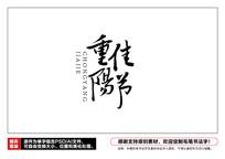 重阳佳节毛笔书法字