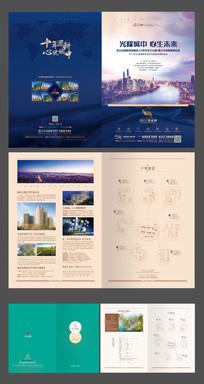 城市中心房地产商业折页