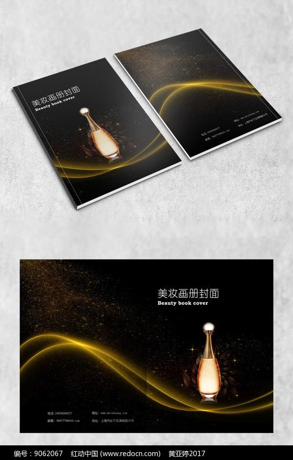 大气美妆封面设计图片