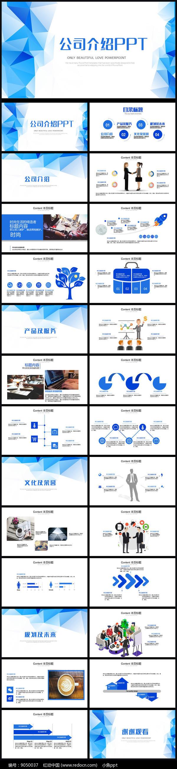 公司介绍产品宣传PPT模板图片