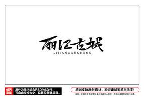 丽江古城毛笔书法字
