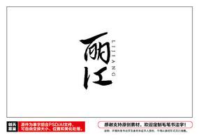 丽江毛笔书法字