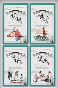 中国传统校园教育文化展板