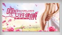 呵护女性健康医疗户外广告海报