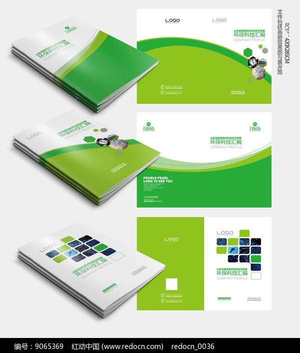 环保封面模版图片